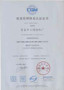 申工缝纫机质量管理认证证书